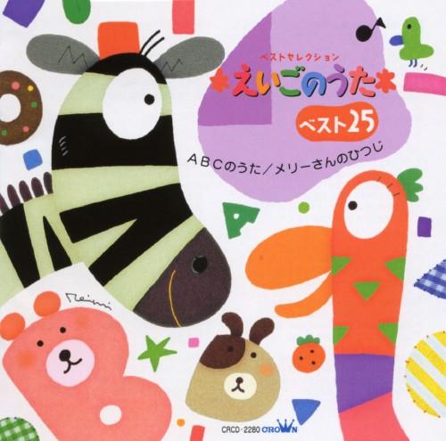 【中古】えいごのうたベスト25〜ABCのうた/メリーさんのひつじ〜(完全生産限定盤)/オムニバス