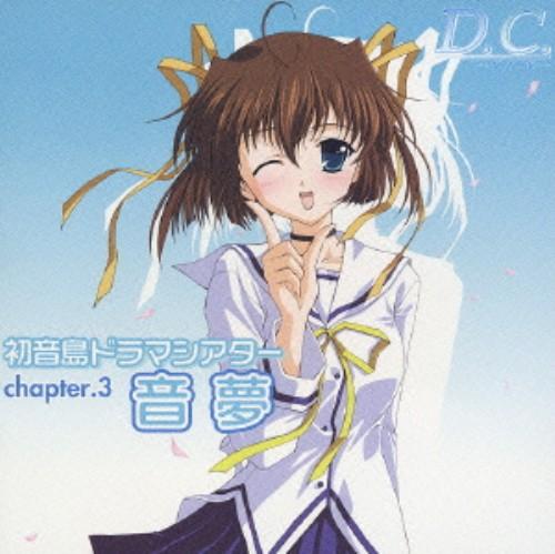 【中古】D.C.〜ダ・カーポ〜初音島ドラマシアター chapter.3 音夢/アニメ・ドラマCD
