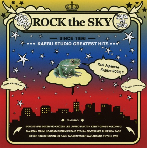 【中古】ROCK the SKY−KAERU STUDIO GREATEST HITS−/オムニバス