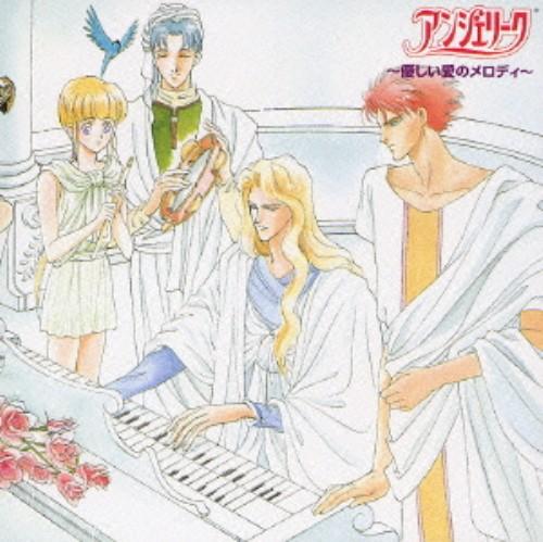 【中古】アンジェリーク〜優しい愛のメロディ〜(期間限定盤)/ゲームミュージック