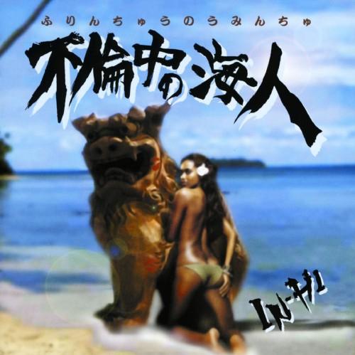 【中古】不倫中の海人/IN−HI