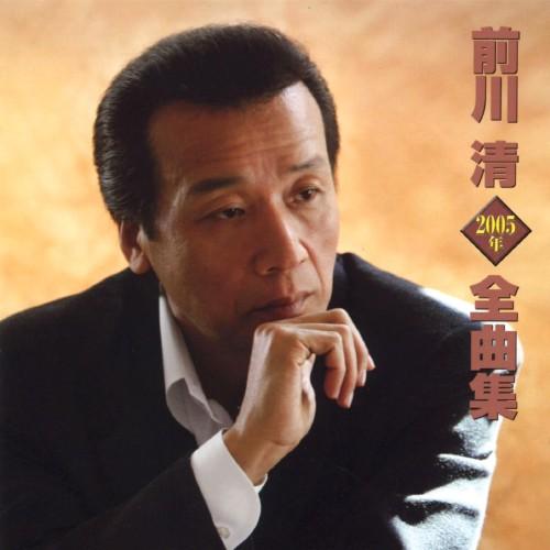 【中古】2005年全曲集(DVD付)/前川清