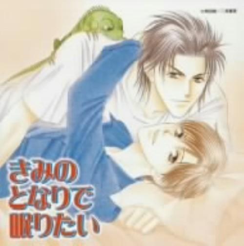 【中古】きみのとなりで眠りたい/アニメ・ドラマCD