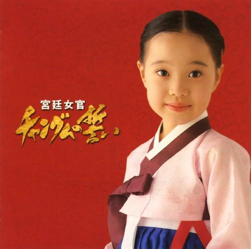 【中古】チャングムの誓い オリジナル・サウンドトラック/TVサントラ
