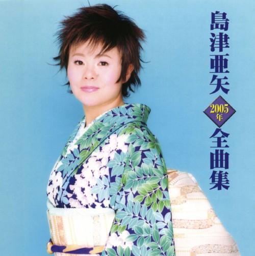 【中古】島津 亜矢 2005年全曲集/島津亜矢