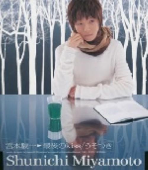 【中古】最後のkiss/うそつき/宮本駿一