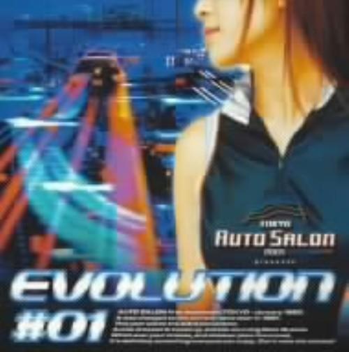 【中古】TOKYO AUTO SALON presents EVOLUTION#01/オムニバス
