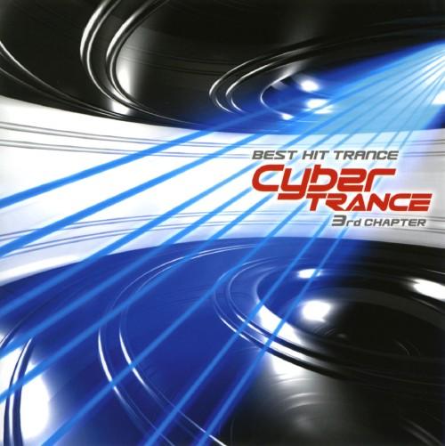【中古】The Cyber TRANCE−3rd Chapter−/オムニバス