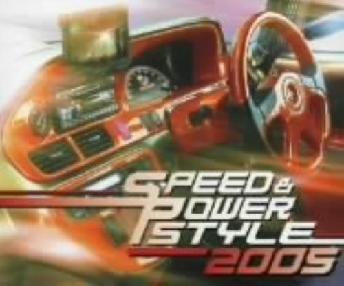 【中古】スピード&パワースタイル 2005/オムニバス