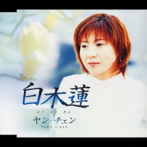 【中古】白木蓮/ヤン・チェン