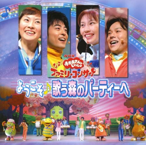 【中古】NHKおかあさんといっしょファミリーコンサート ようこそ♪歌う森のパーティーへ/NHKおかあさんといっしょ