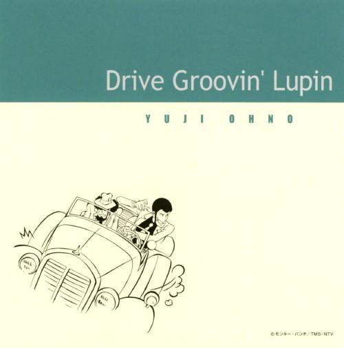 【中古】drive groovin'lupin/大野雄二