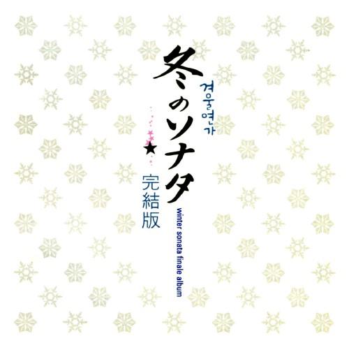 【中古】冬のソナタ サウンド・トラック 完結編/TVサントラ