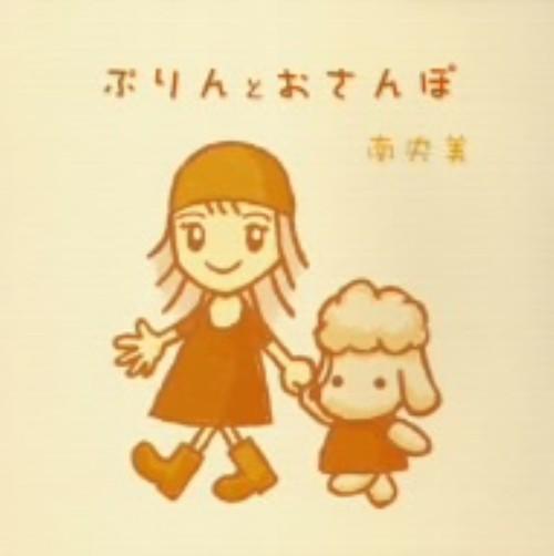 【中古】ぷりんとおさんぽ/南央美