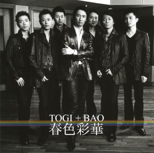【中古】春色彩華/TOGI+BAO
