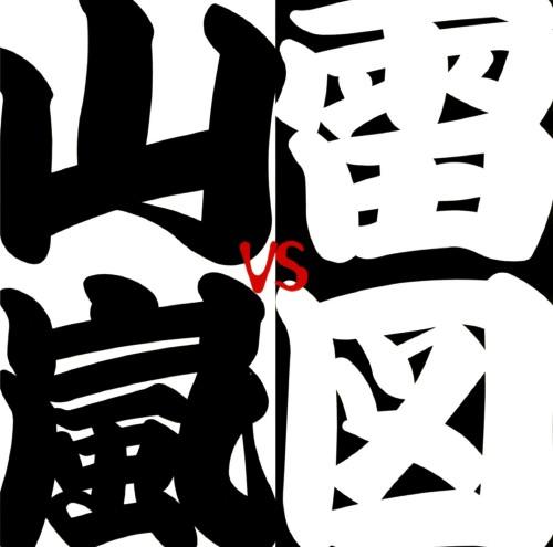 【中古】革命/山嵐VS雷図
