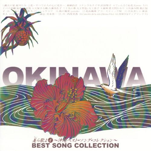 【中古】美ら歌よ〜沖縄ベスト・ソング・コレクション/オムニバス