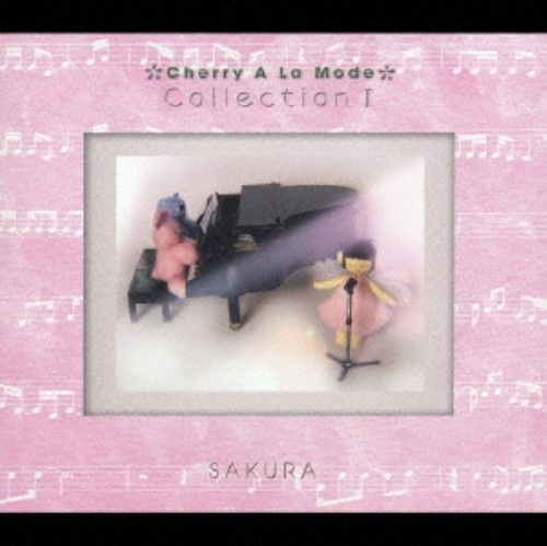 【中古】Cherry A La Mode Collection 1/さくら
