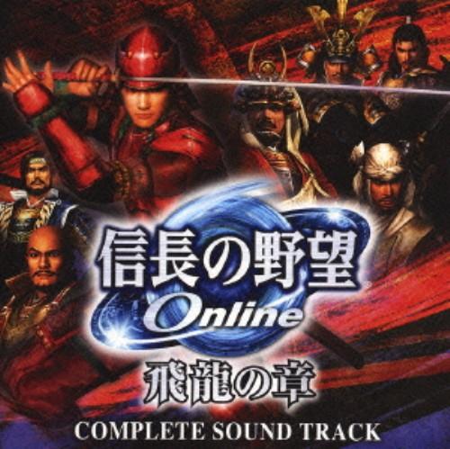 【中古】信長の野望 Online 〜飛龍の章〜/ゲームミュージック