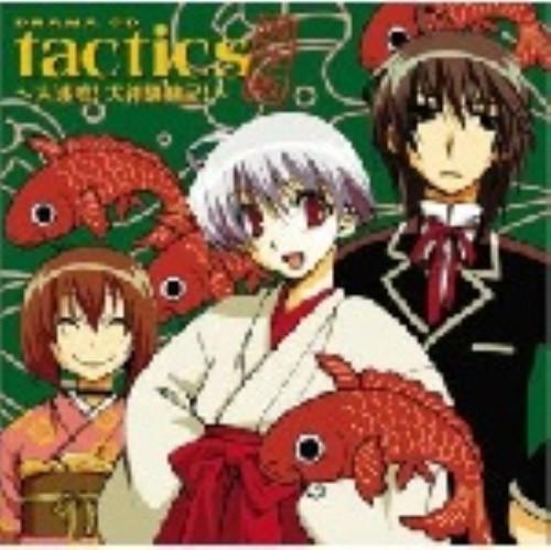 【中古】ドラマCD tactics原作版/アニメ・ドラマCD