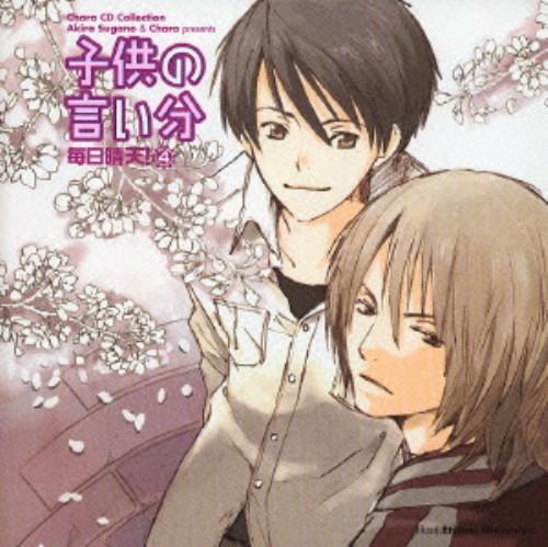 【中古】Chara CD Collection 子供の言い分 毎日晴天!4/アニメ・ドラマCD