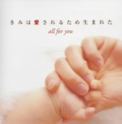 【中古】きみは愛されるため生まれた/オムニバス