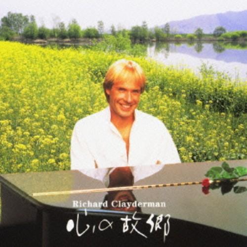 【中古】〈COLEZO!〉リチャード・クレイダーマン/心の故郷/リチャード・クレイダーマン