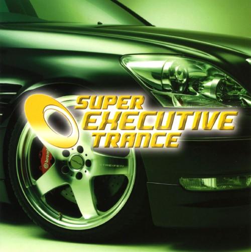 【中古】SUPER EXECUTIVE TRANCE/オムニバス