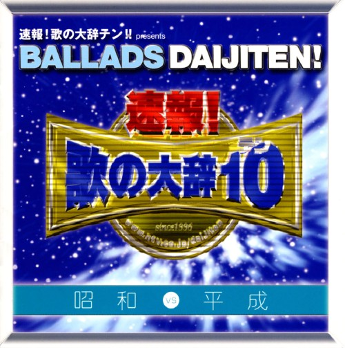 【中古】「速報!歌の大辞テン!!」presents BALLADS DAIJITEN! 昭和 VS 平成/オムニバス