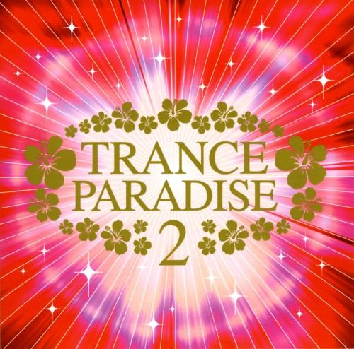 【中古】トランス・パラダイス 2/オムニバス