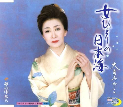 【中古】女ひとりの日本海/大月みやこ