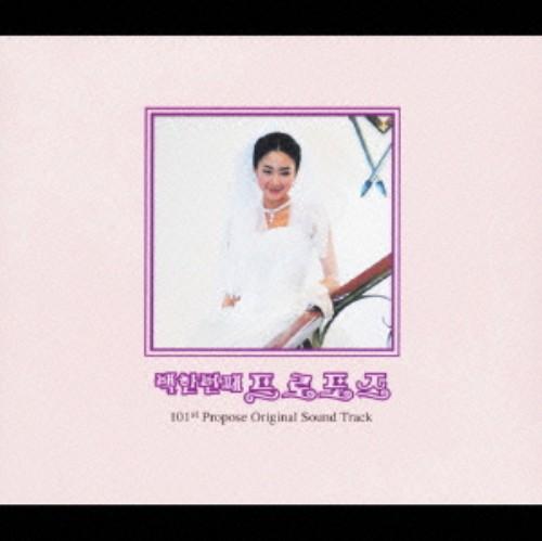 【中古】「101回目のプロポーズ」オリジナル・サウンドトラック/TVサントラ