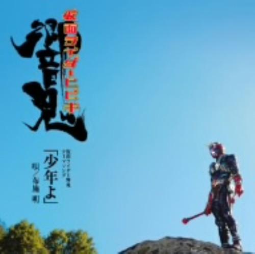 【中古】少年よ〜「仮面ライダー響鬼」主題歌/布施明