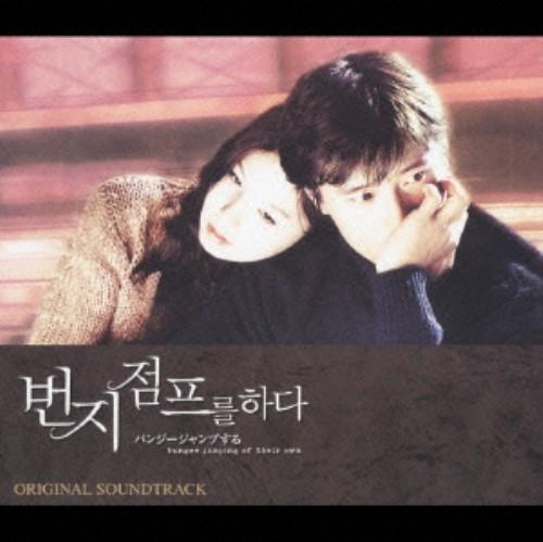 【中古】韓国映画・オリジナル・サウンドトラック「バンジージャンプする」/サントラ