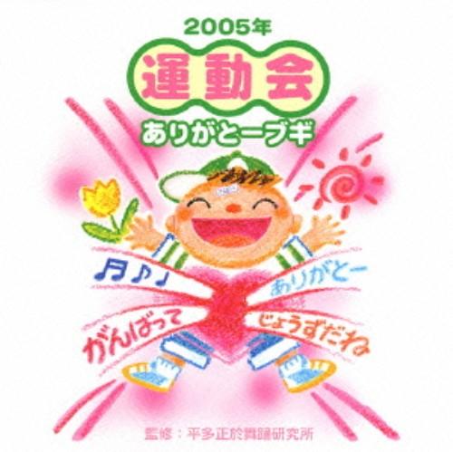 【中古】2005年版「運動会CD」Vol.1/オムニバス