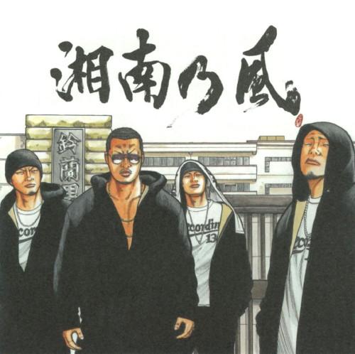 【中古】カラス/湘南乃風