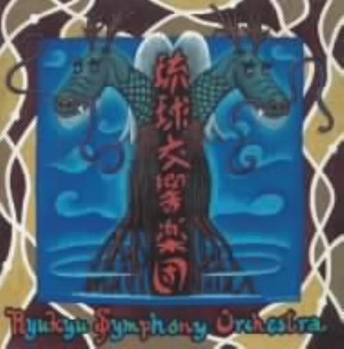 【中古】琉球交響楽団/琉球交響楽団(指揮:大友直人)