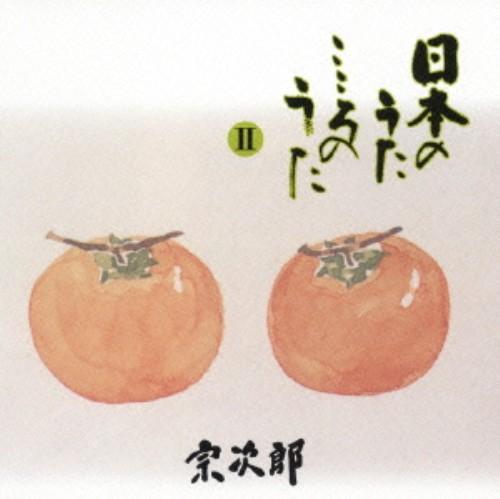 【中古】日本のうた 2 こころのうた−赤とんぼ−/宗次郎