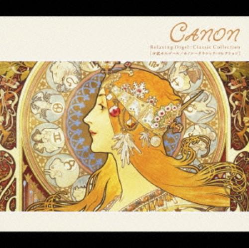 【中古】カノン〜クラシック・コレクション/α波オルゴール/オルゴール
