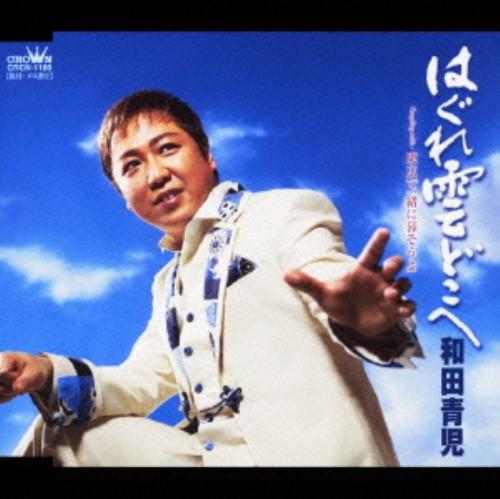 【中古】はぐれ雲どこへ/東京で一緒に暮らそうよ/和田青児