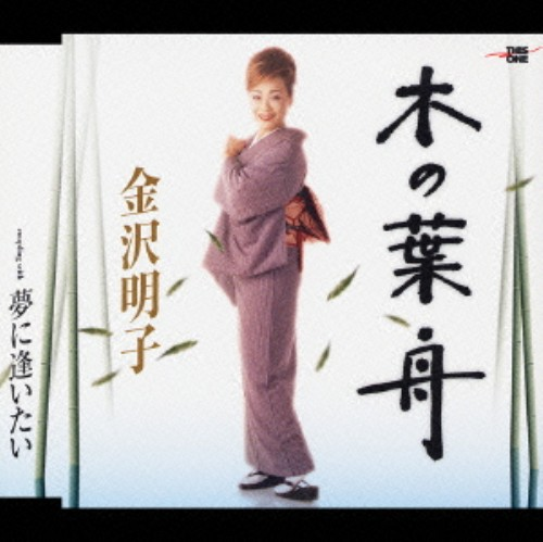 【中古】木の葉舟/金沢明子