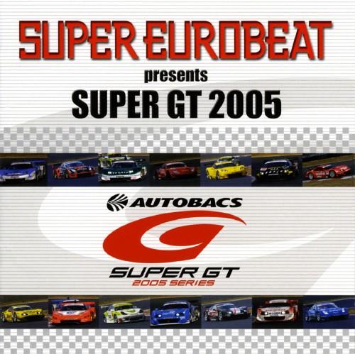 【中古】SUPER EUROBEAT presents SUPER GT 2005/オムニバス