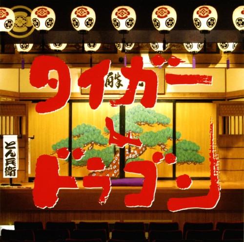 【中古】タイガー&ドラゴン オリジナル・サウンドトラック/TVサントラ