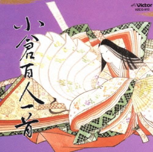 【中古】<COLEZO!>小倉百人一首/純邦楽/その他
