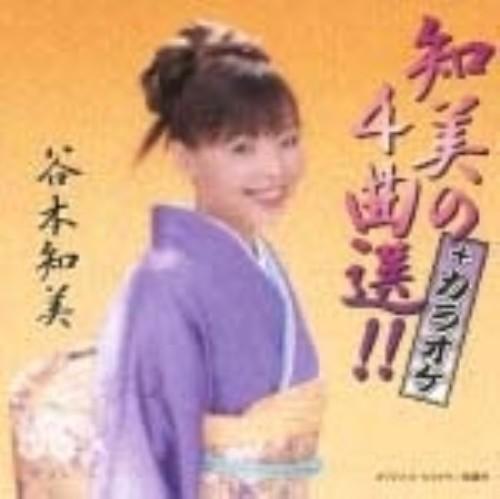 【中古】知美の4曲選!!+カラオケ/谷本知美
