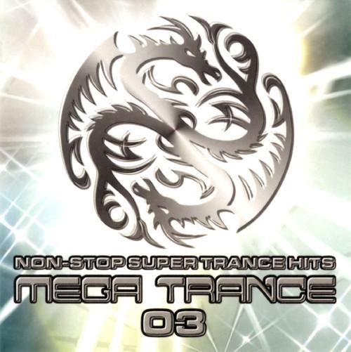 【中古】MEGA TRANCE 03/オムニバス