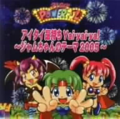 【中古】アイタイ気持ちYai−Yai−ya!/ゲームミュージック