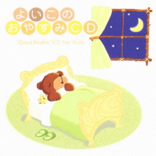 【中古】よいこのおやすみCD/オムニバス