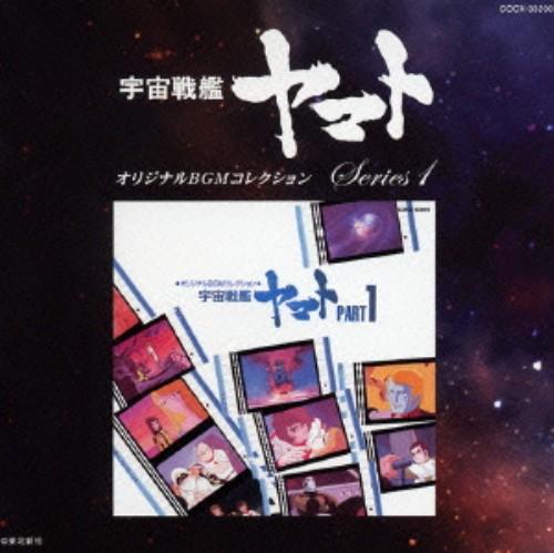 【中古】オリジナルBGMコレクション〜宇宙戦艦ヤマト Part1/アニメ・サントラ