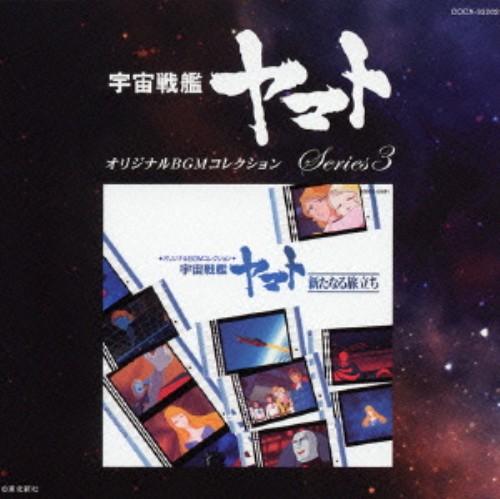 【中古】オリジナルBGMコレクション〜宇宙戦艦ヤマト 新たなる旅立ち/アニメ・サントラ